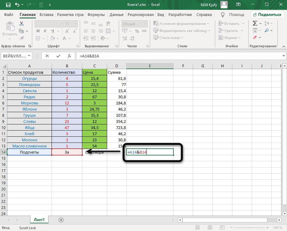 Создание функции с амперсандом для объединения ячеек в Excel