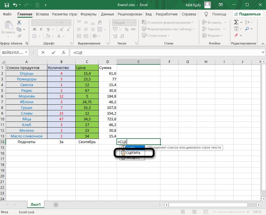 Объявление функции СЦЕПИТЬ для объединения ячеек в Excel