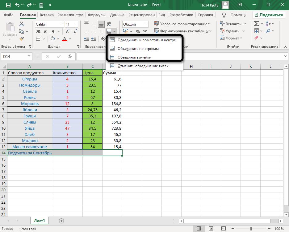 Выбор подходящего варианта для объединения ячеек в Excel
