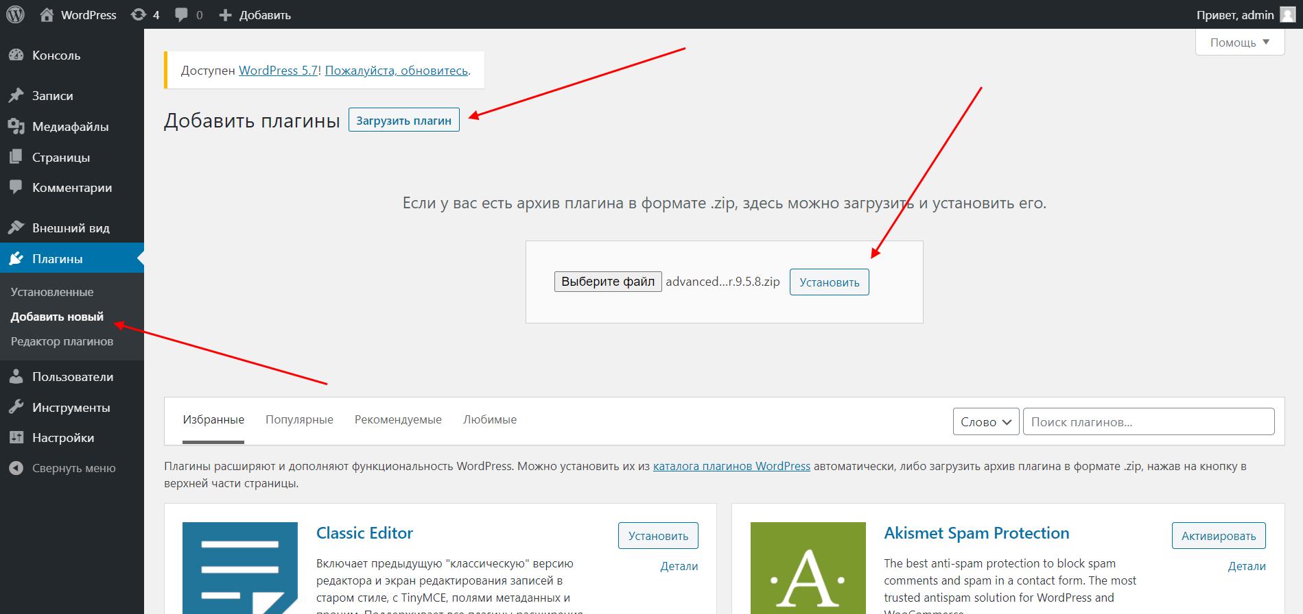 Как на WordPress добавить собственный плагин