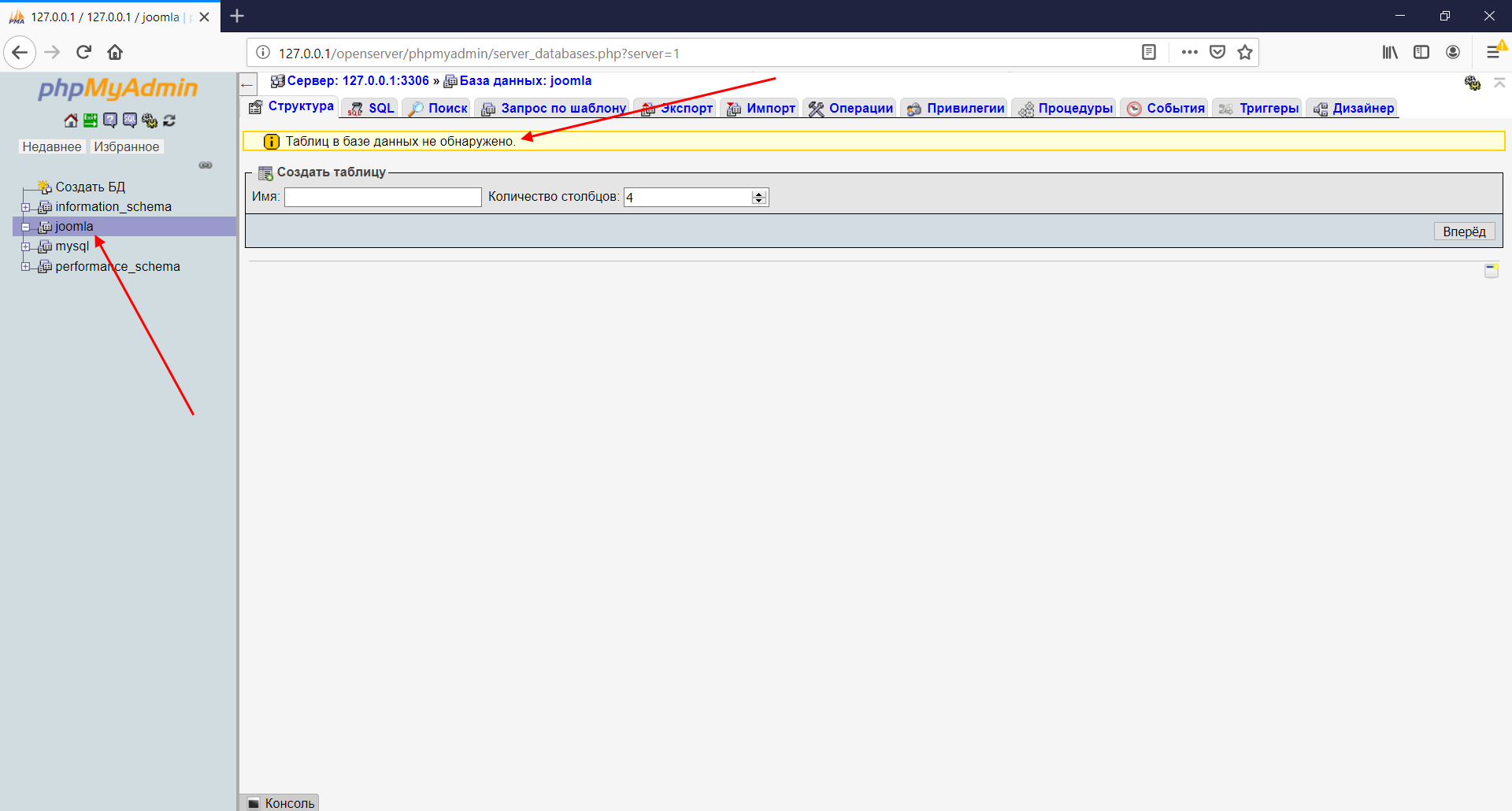Как создать новую базу данных в phpMyAdmin