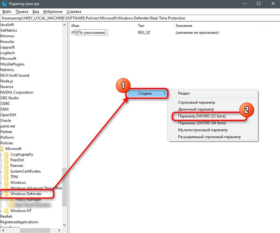 Создания параметра в редакторе реестра для включения Защитника Windows 10