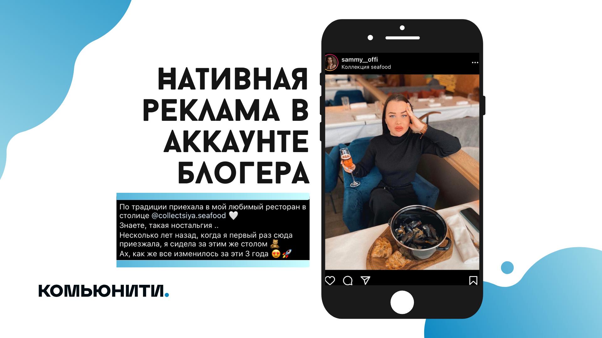 Нативная реклама в инстаграме