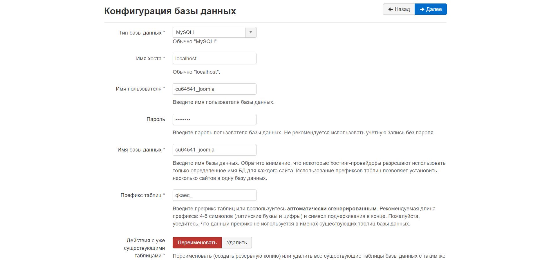Как правильно заполнить данные о базе данных в Joomla