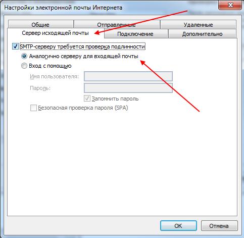 Настройка учетной записи в Microsoft Outlook 2010