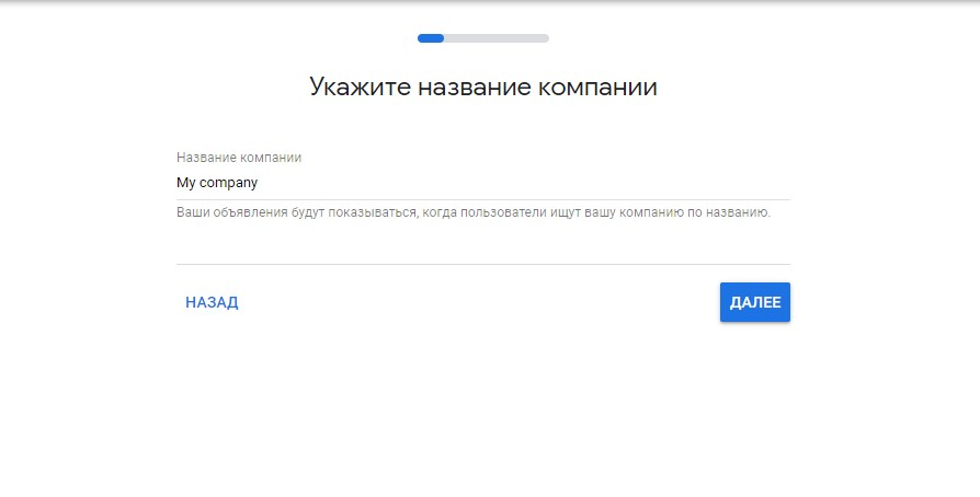 Название кампании Google Ads