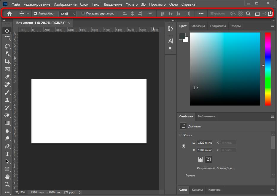Панель выбранного инструмента на рабочем пространстве в Adobe Photoshop