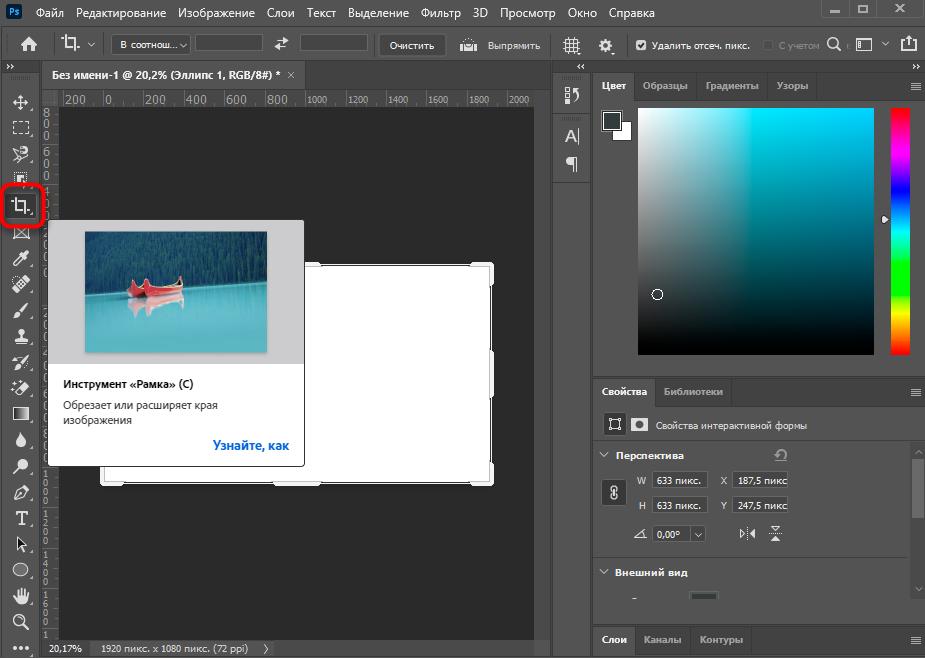 Использование инструмента Рамка в программе Adobe Photoshop