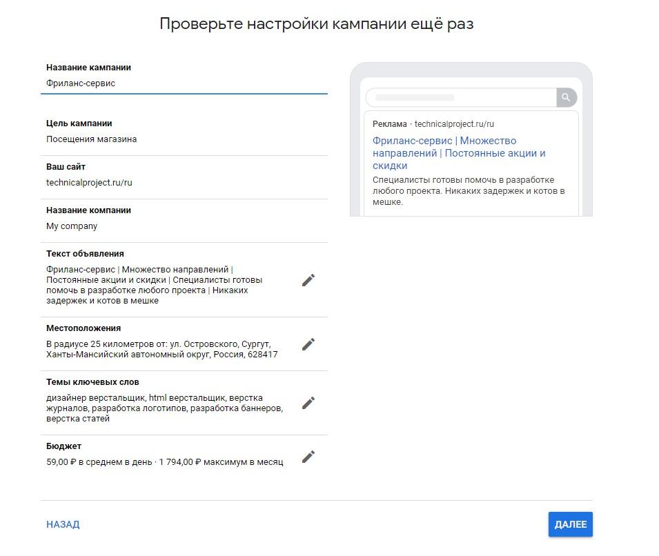 Предварительный просмотр Google Ads