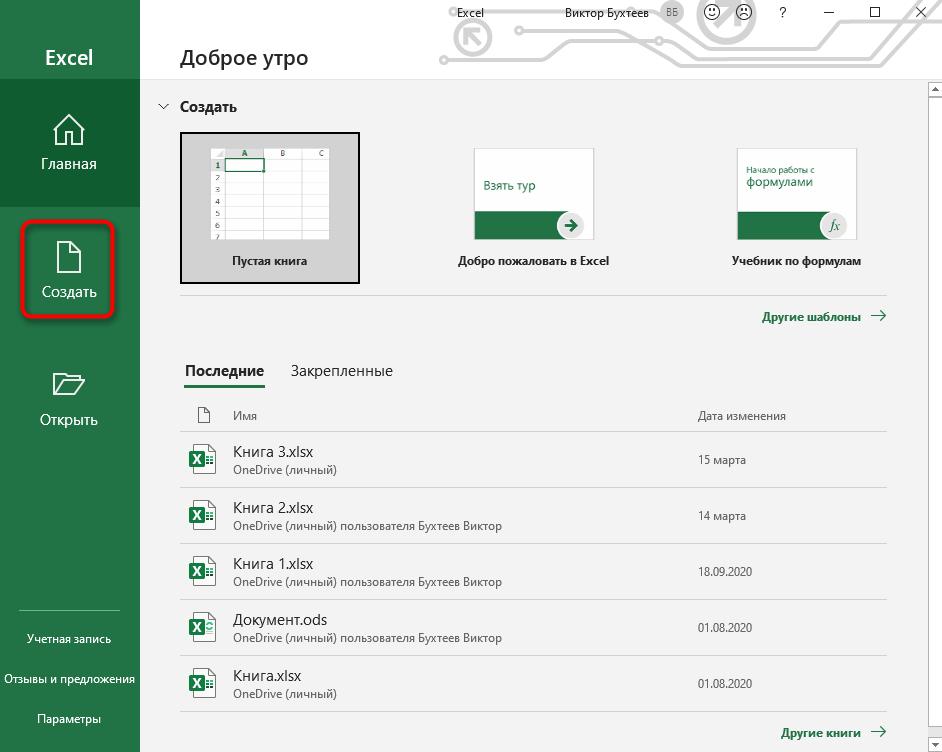 Переход в раздел Создать для выбора шаблона таблицы Microsoft Excel