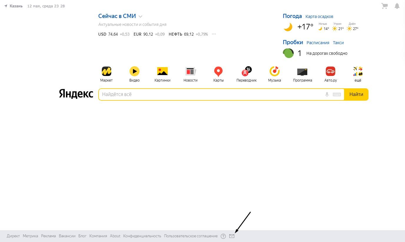 Как перейти к разделу с техподдержкой на главной странице Яндекса