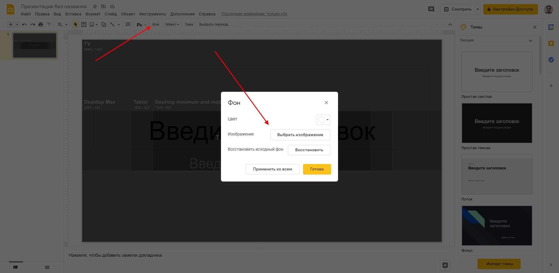 Как добавить фон в Google презентациях