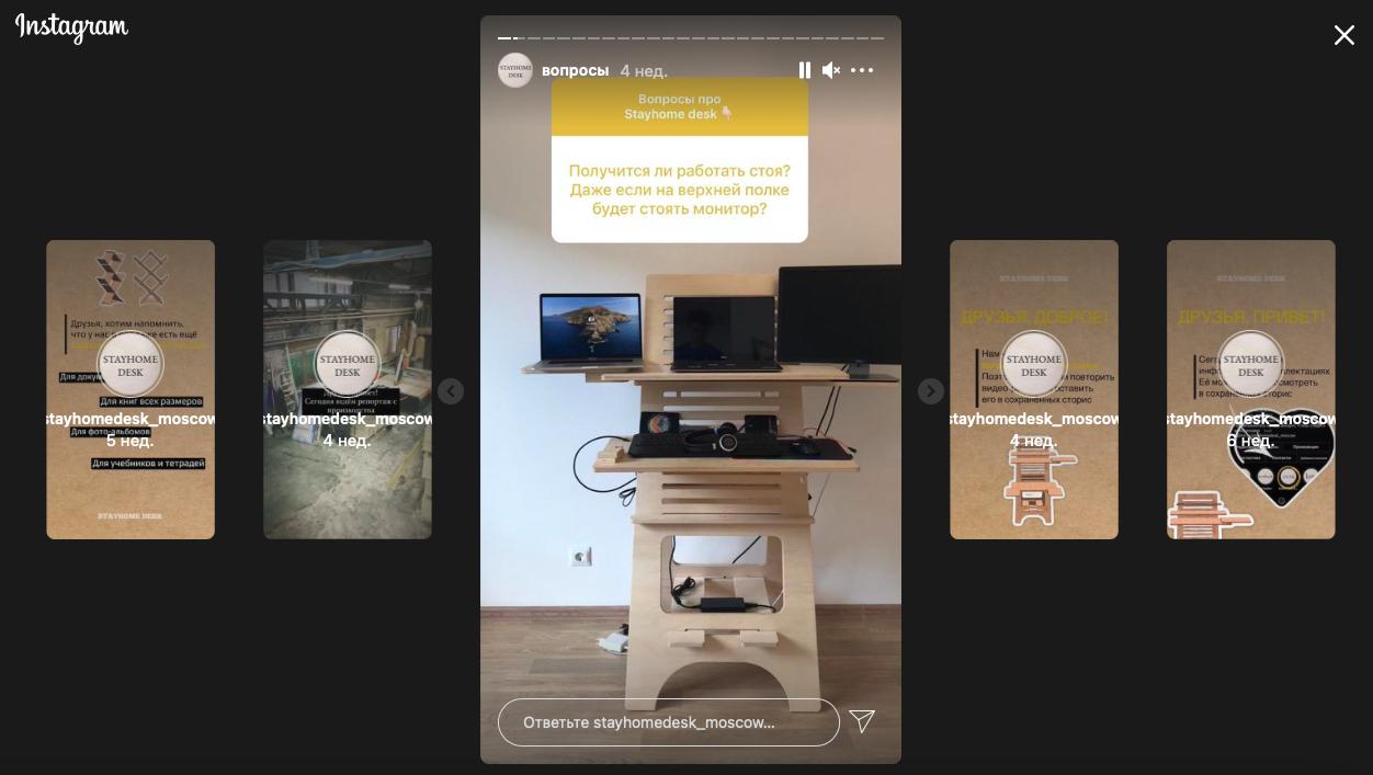 Отзывы в StayHome Desk в Инстаграме