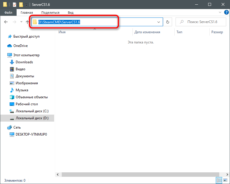 Копирование пути к папке для создания сервера в CS 1.6 через SteamCMD