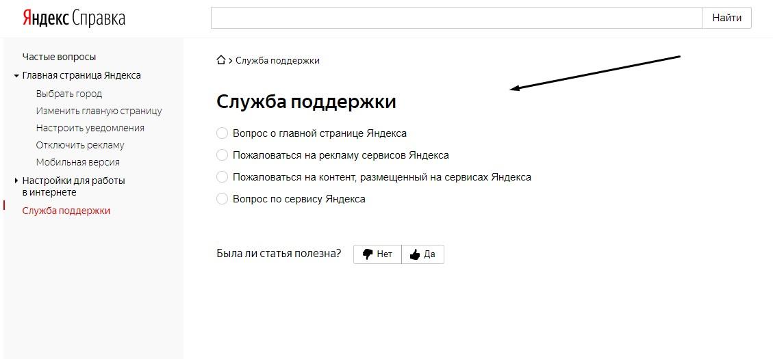 Описание проблем, связанных с главной страницей компании Яндекс