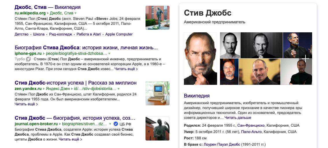 """«Колдунщики» в поисковой выдаче Яндекса по запросу «Стив Джобс"""""""