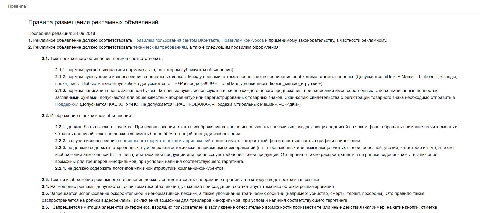 Правила размещения рекламных объявлений во ВКонтакте