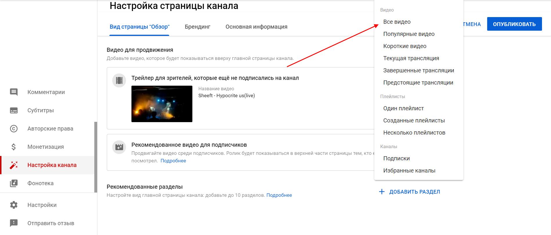 Как создать новый раздел на YouTube