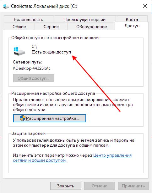 Как открыть общий доступ для диска в Windows 10