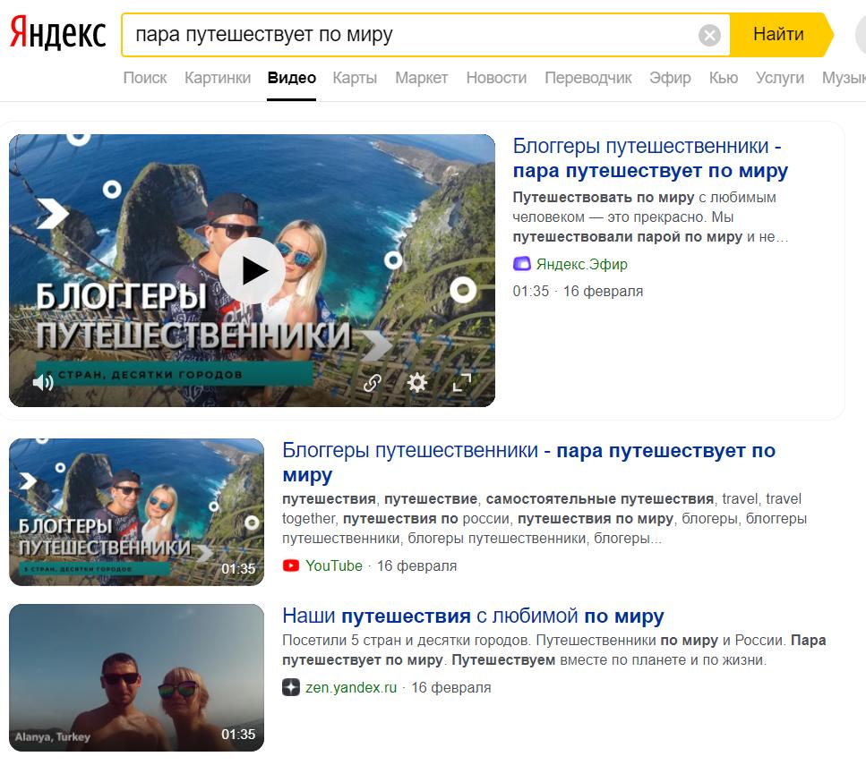 Топ Яндекса видео