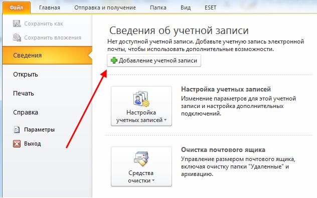 Как в Microsoft Outlook 2010 добавить новую учетную запись