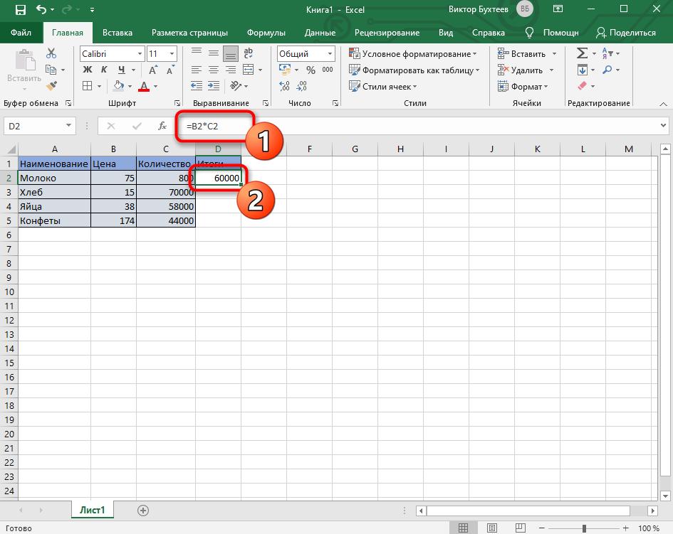 Ввод формулы для ячейки в таблице Microsoft Excel
