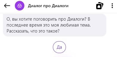 Навык с подробной информацией о Яндекс.Диалогах