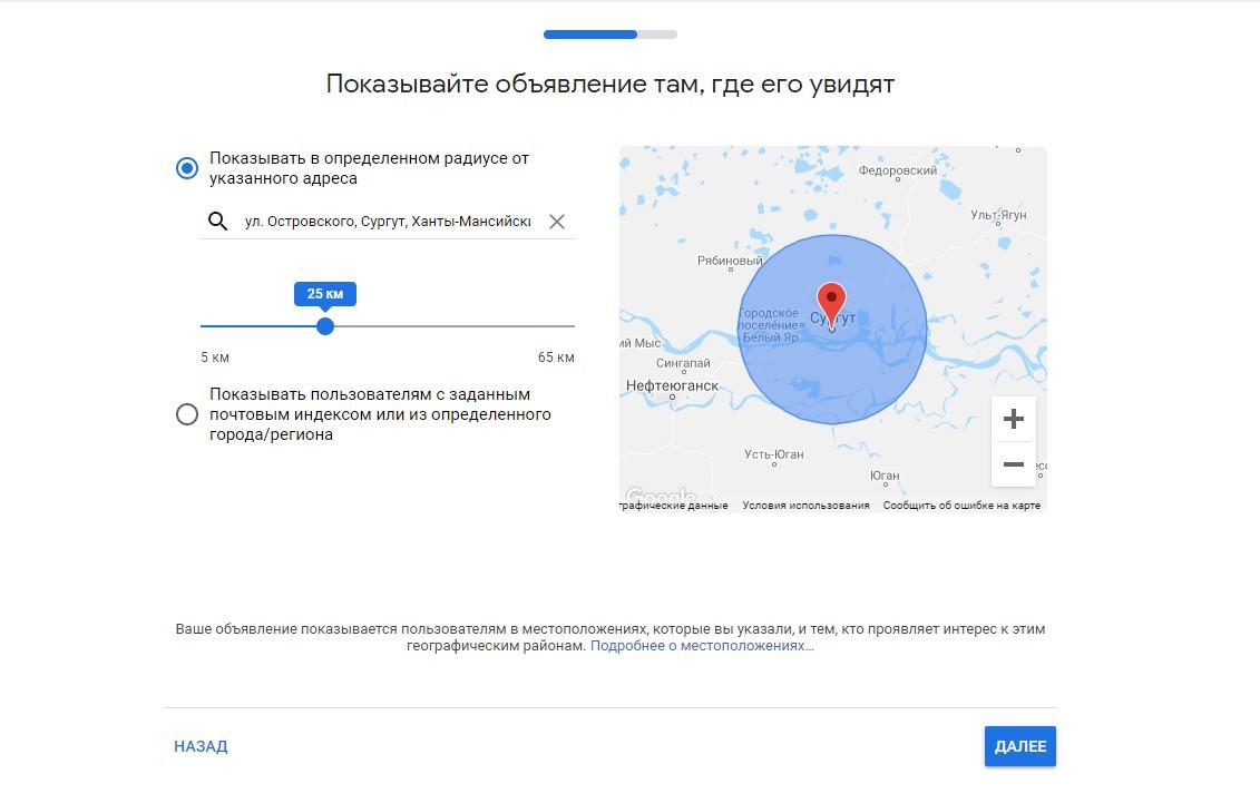 Геолокация Google Ads