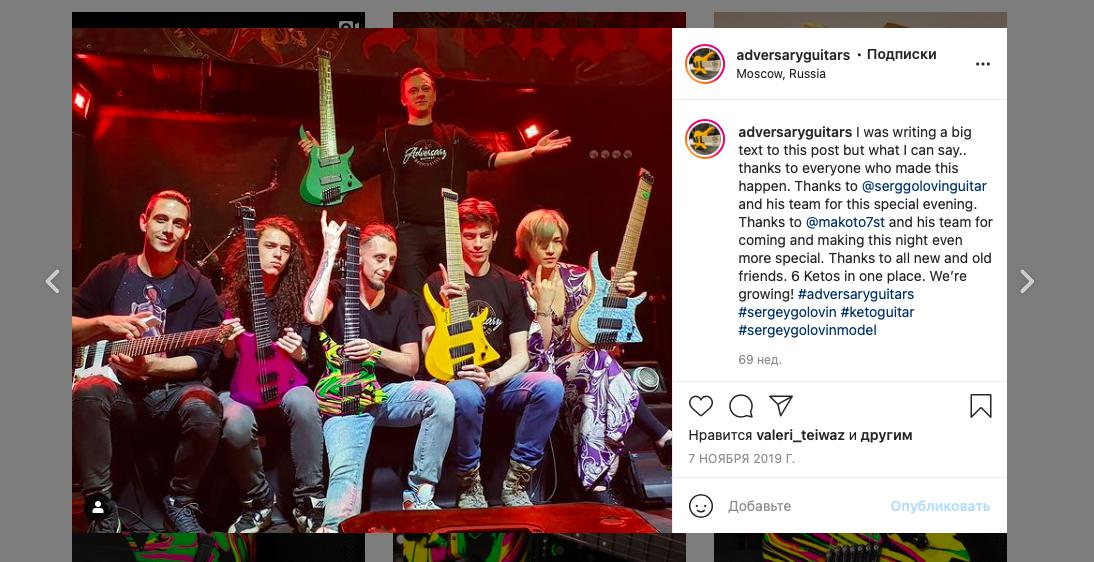 Компания клиентов гитарного мастера Adversary на одном фото