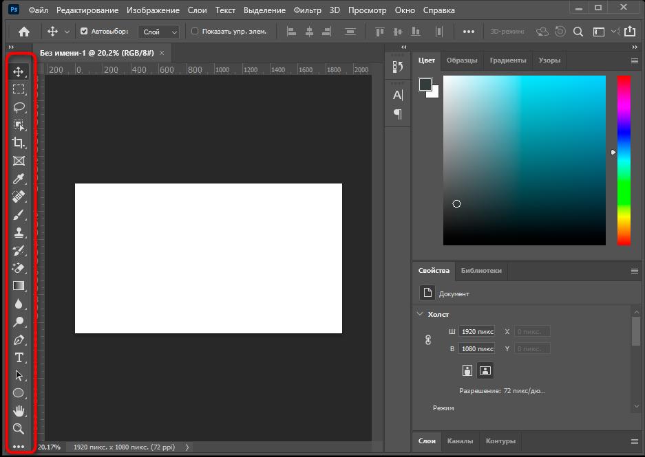 Основная панель с инструментами в программе Adobe Photoshop