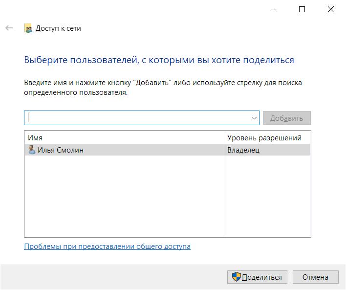 Как поделиться папкой в Windows 10