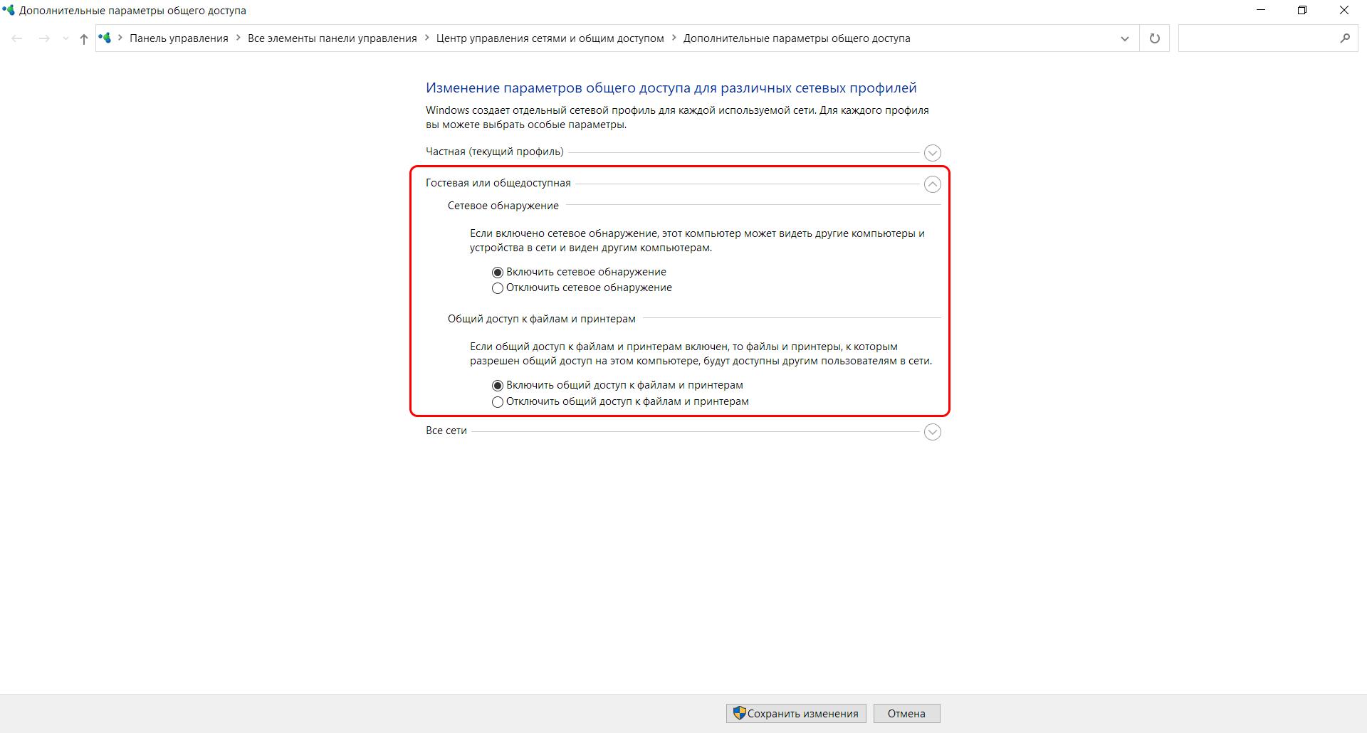 Настройка параметров общего доступа в Windows 10