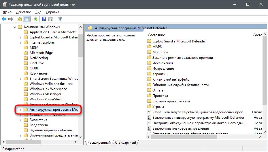 Переход по пути в локальных политиках для включения Защитника Windows 10