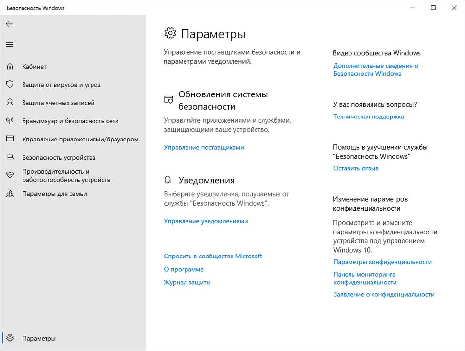 Переход в меню Параметры для включения Защитника Windows 10