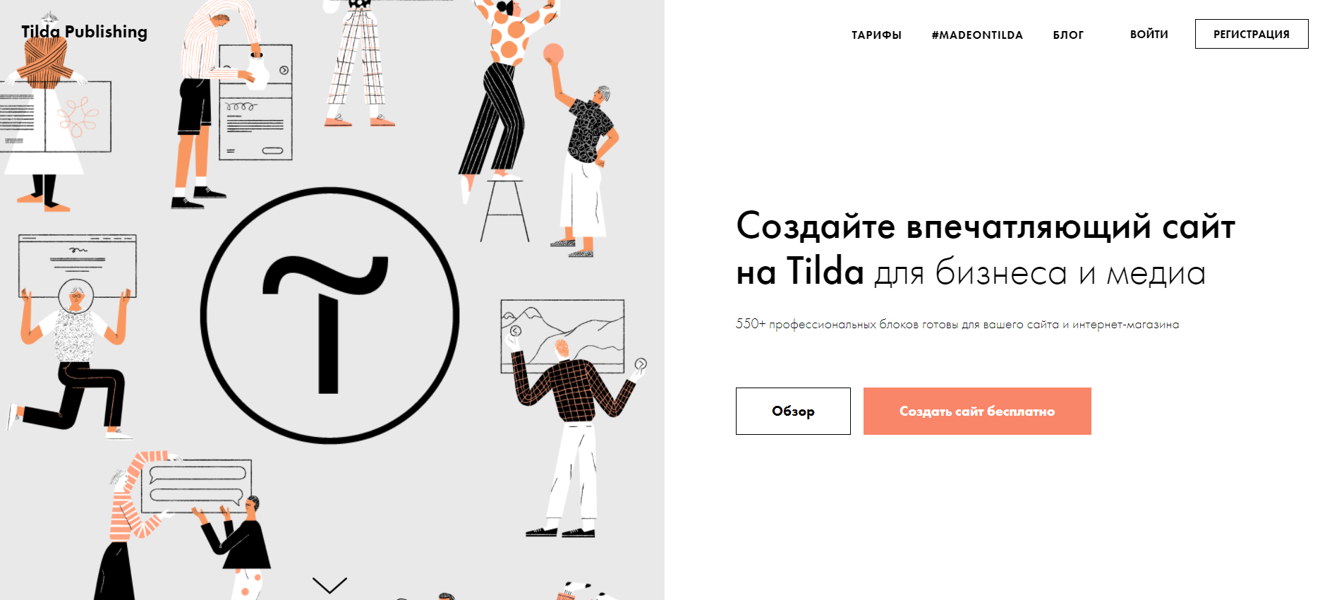 Как сделать сайт самому на Tilda