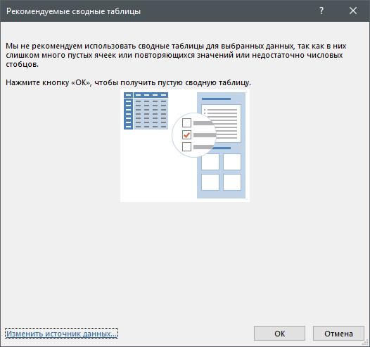 Информация о вставке таблицы в Microsoft Excel