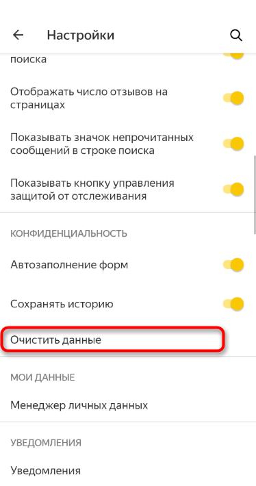 Открытие меню удаления истории Яндекс.Браузера на смартфоне