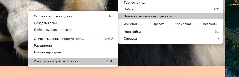 Кнопка запуска DevTools в Chrome