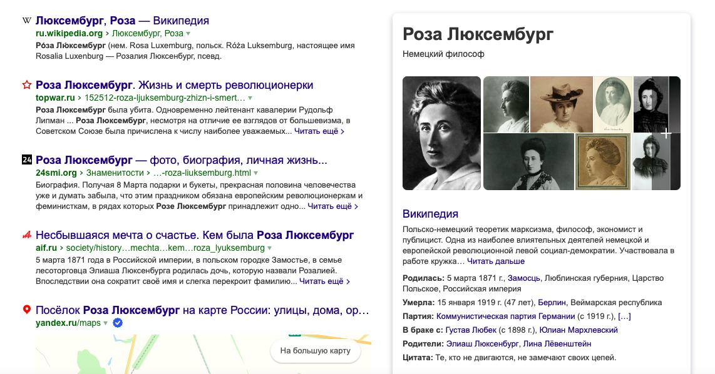Пример колдунщика со справкой из Википедии