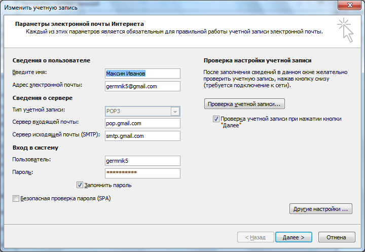 Изменить учетную запись в Microsoft Outlook 2010