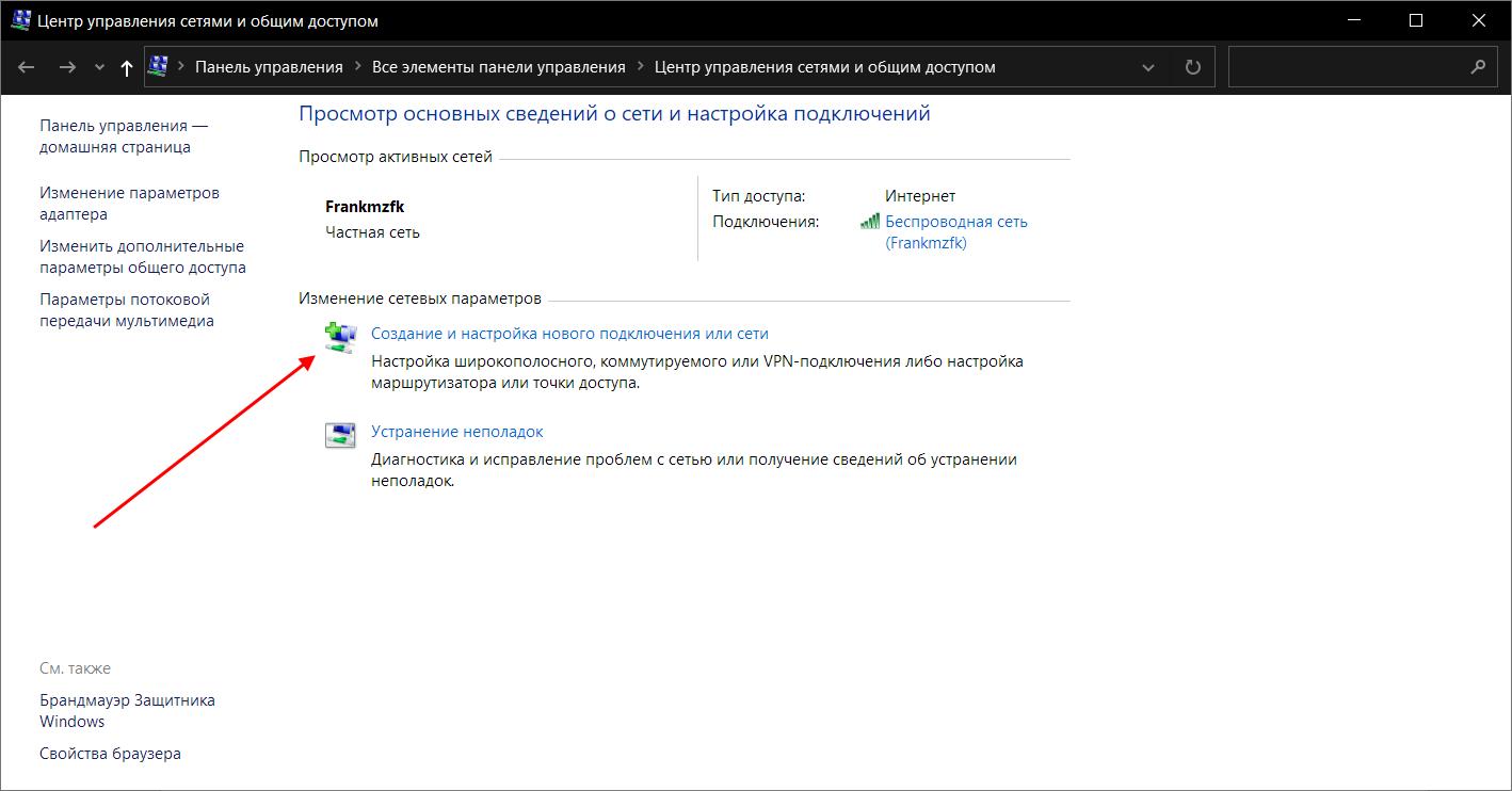 Как создать новое подключение к интернету в Windows 10