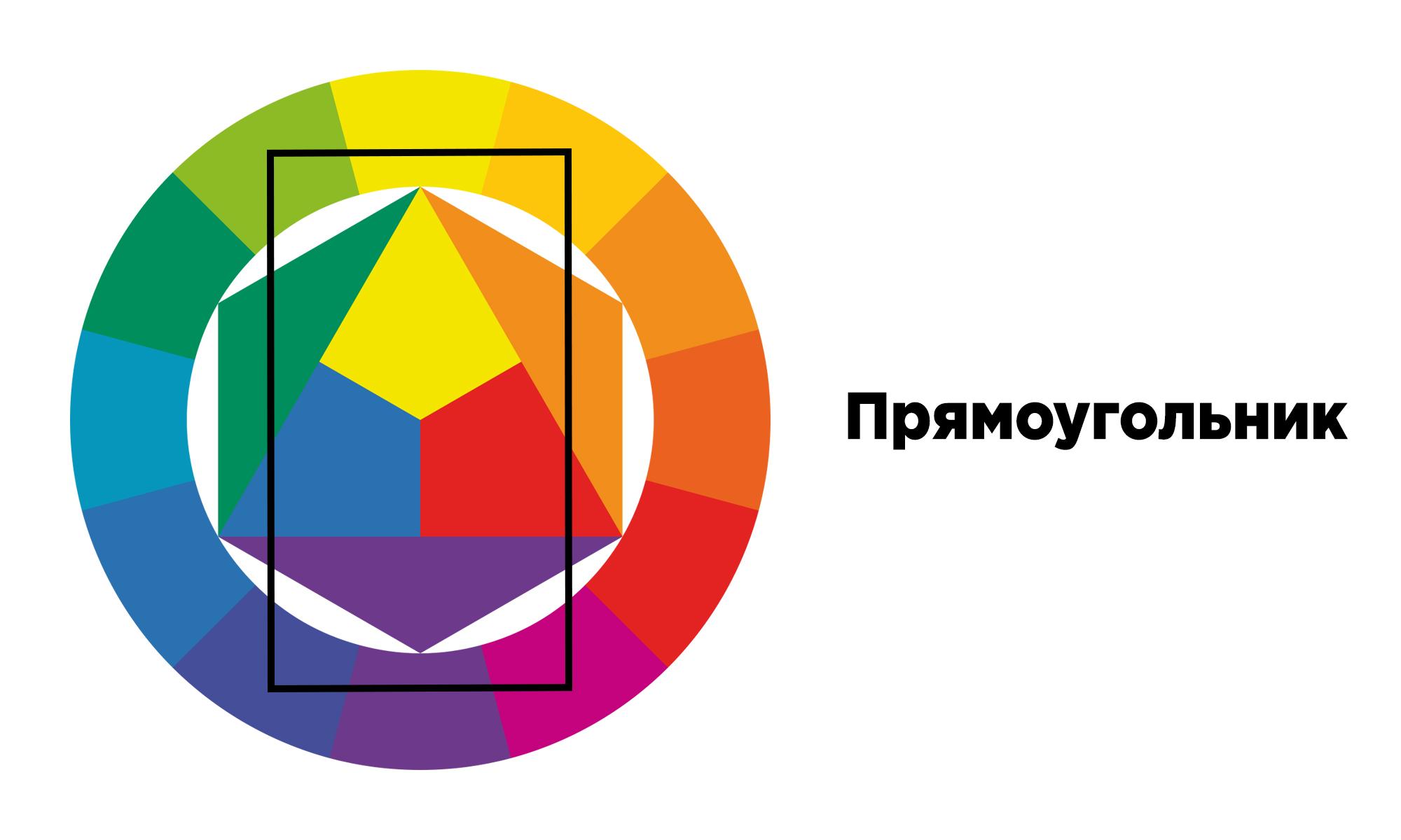 Прямоугольная схема для подбора палитры
