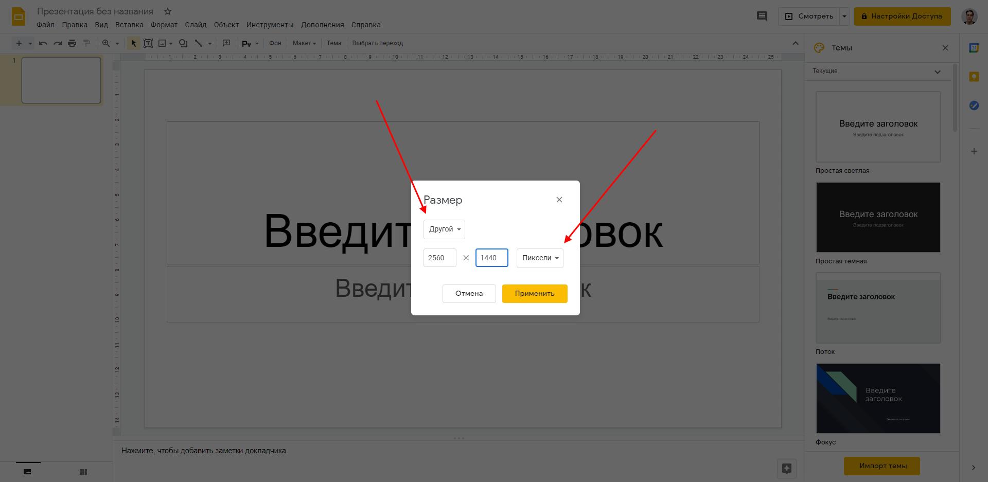 Как в гугл презентациях изменить размер слайда