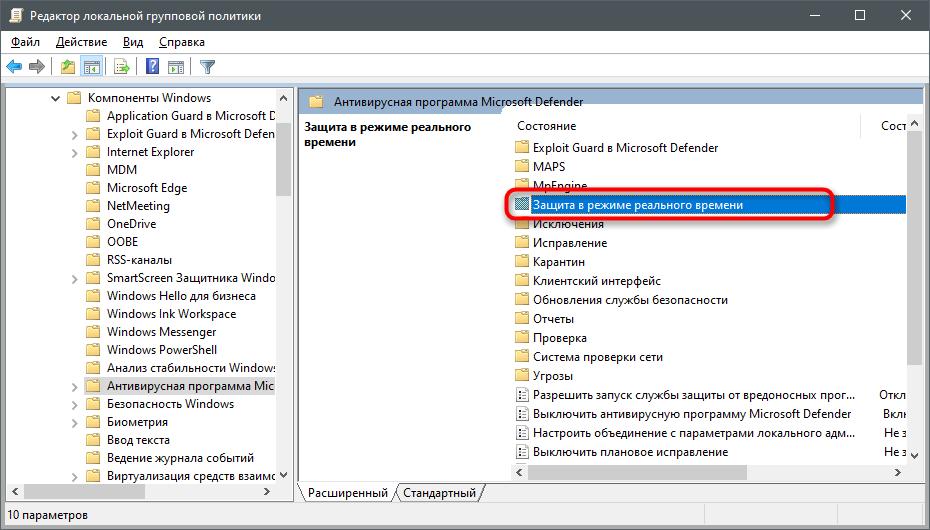 Выбор папки для параметров Защитника Windows 10