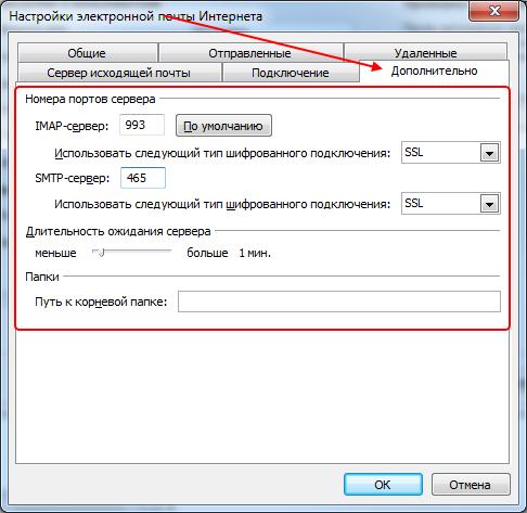 Дополнительные настройки в Microsoft Outlook 2010