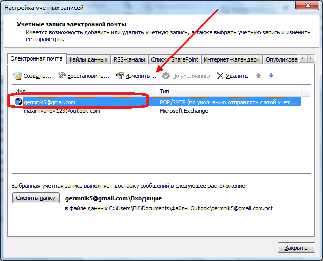 Как в Microsoft Outlook 2010 изменить учетную запись