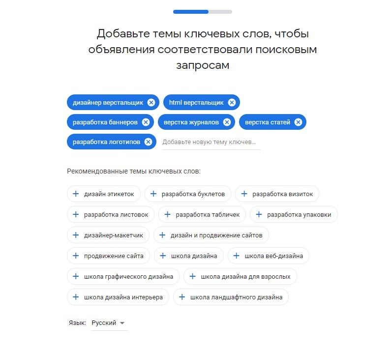 Добавление ключевых запросов Adwords