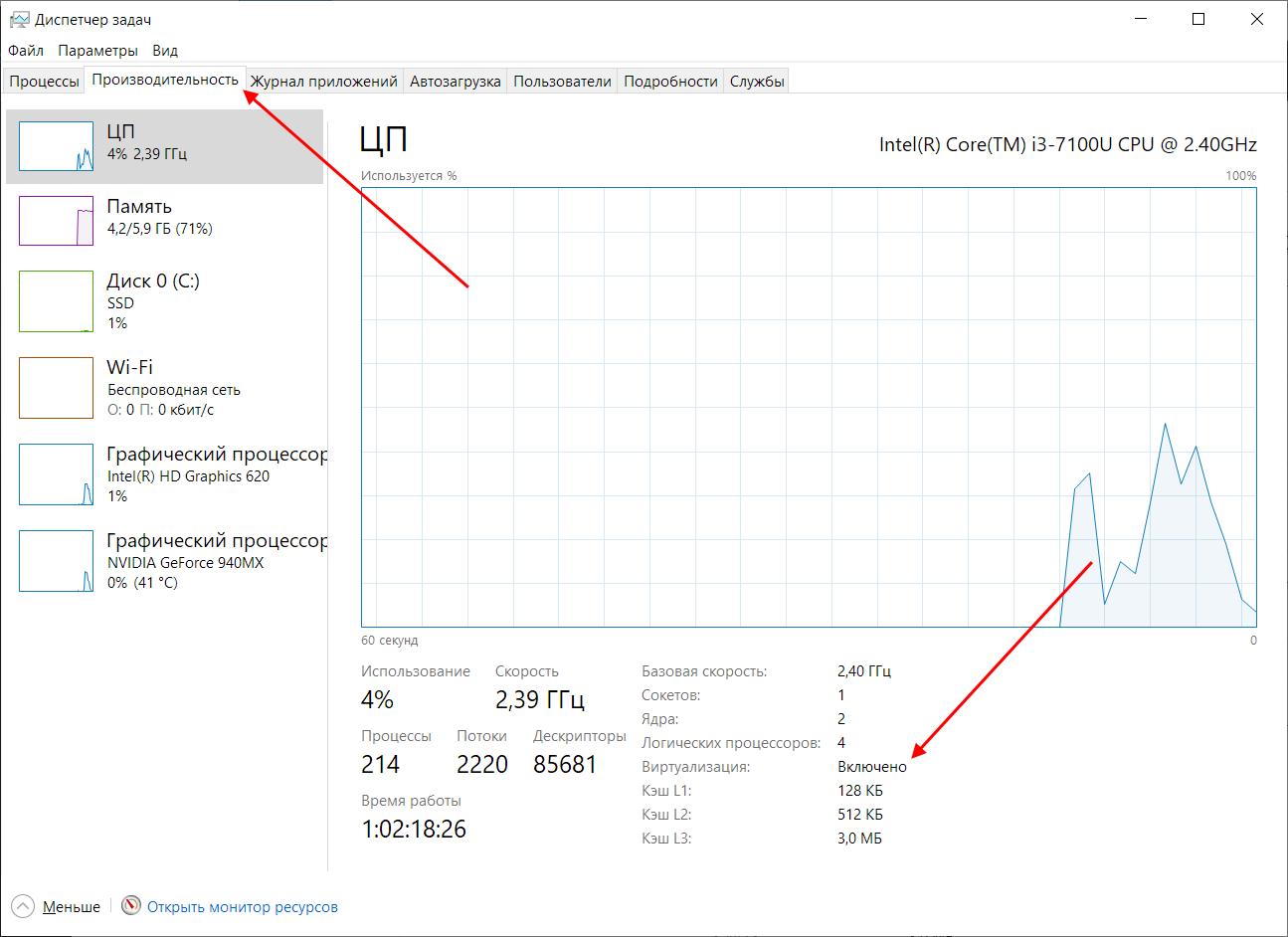 Как узнать включена ли виртуализация в Windows 10