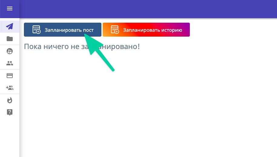 Кнопка создания нового поста в SMMplanner