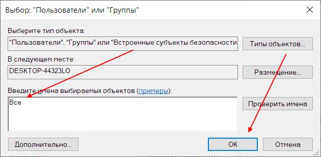 Как добавить новую группу пользователей для диска